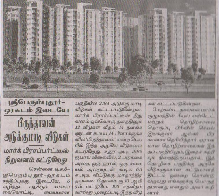Daily thanthi epaper pondicherry
